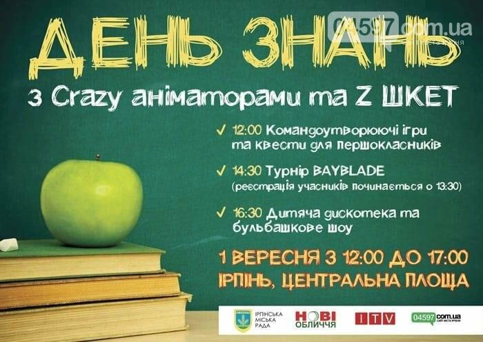Завтра в Ірпені святкуватимуть День знань, фото-1