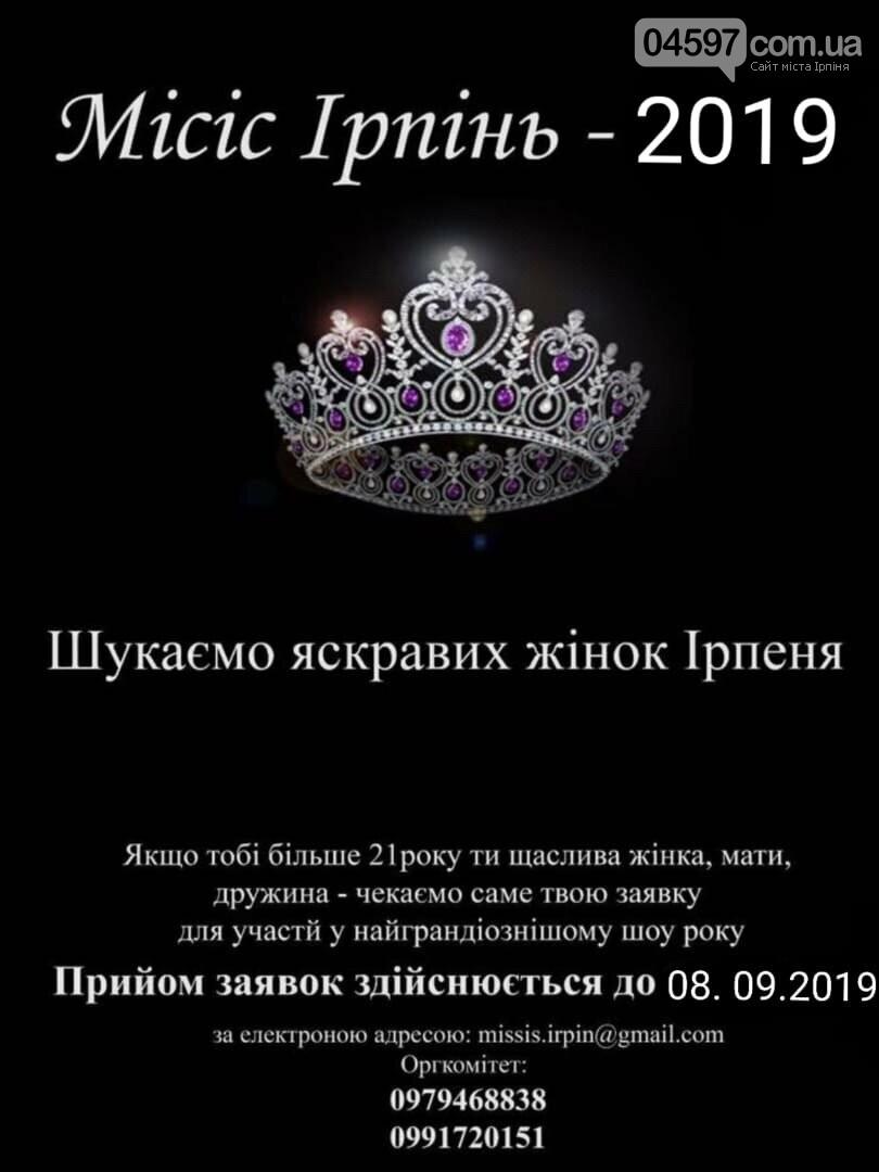 В Ірпені шукають красунь для участі в конкурсі «Місіс Ірпінь 2019», фото-1