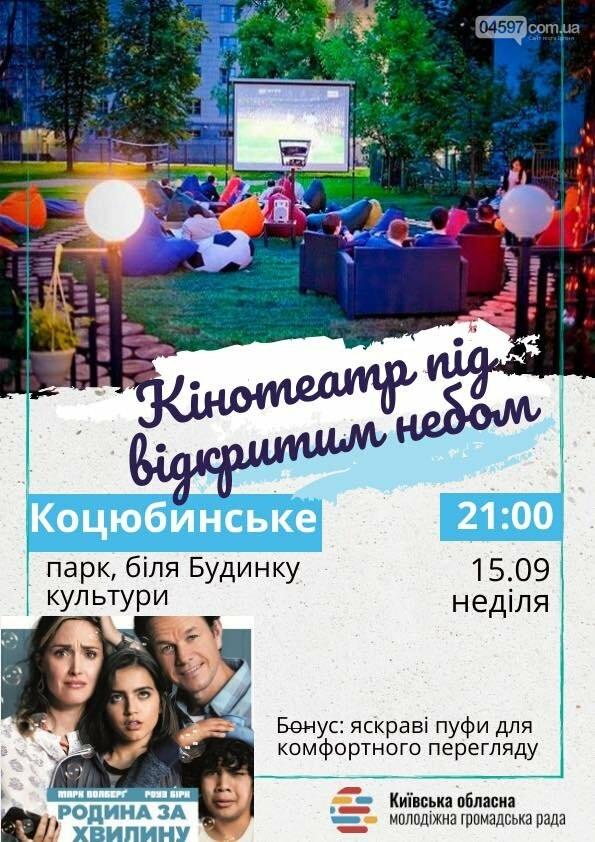 15 вересня у Коцюбинському відкриють вуличний кінотеатр, фото-1