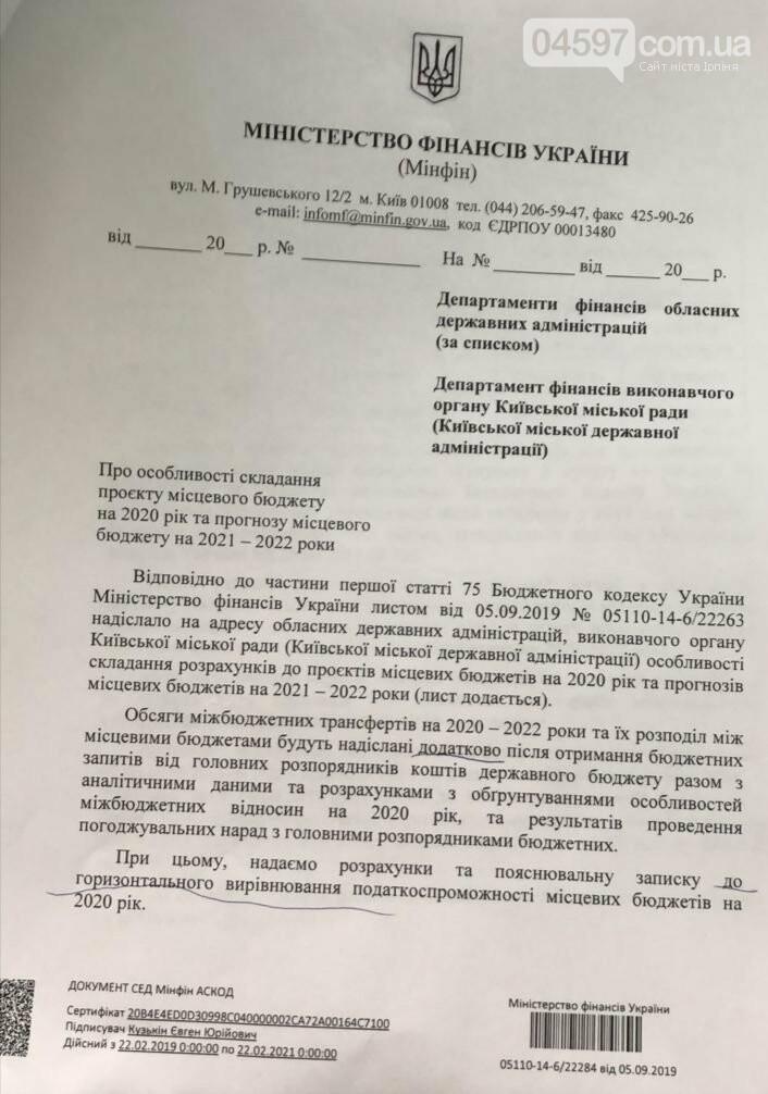 Бучанська ОТГ не визнана Кабміном спроможною, фото-1
