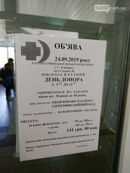 В Ірпені сьогодні платний день донора, фото-1