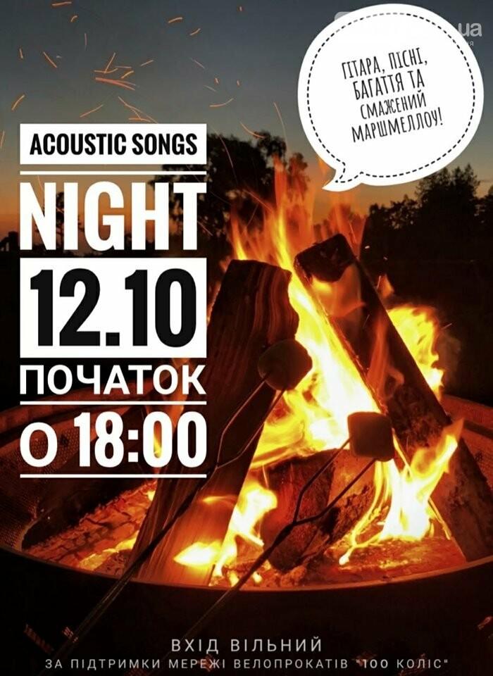 В Ірпені пройде акустичний вечір, фото-1