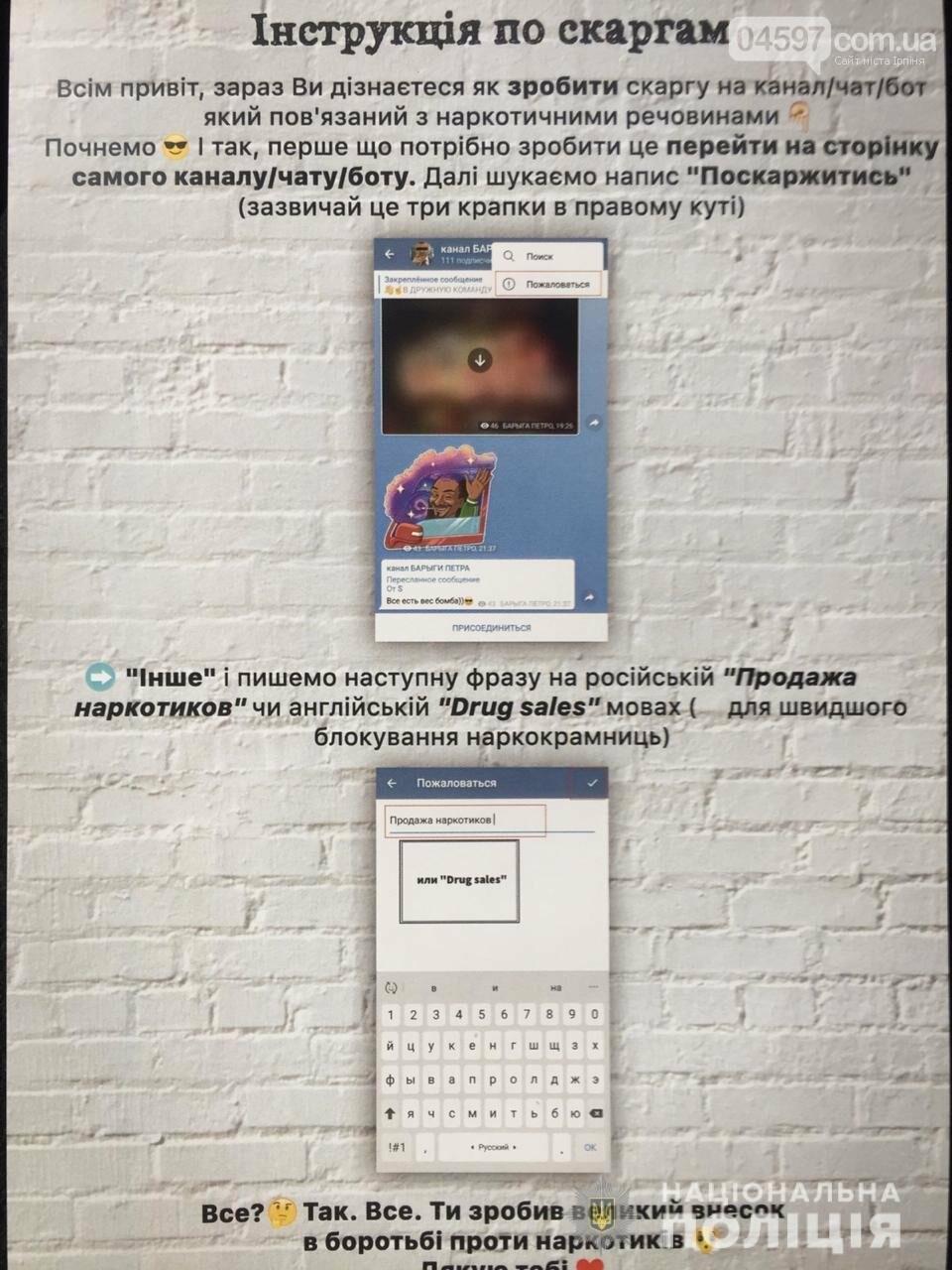 На Київщині запустили чат-бот для відстеження наркотрафіку у Telegram, фото-1