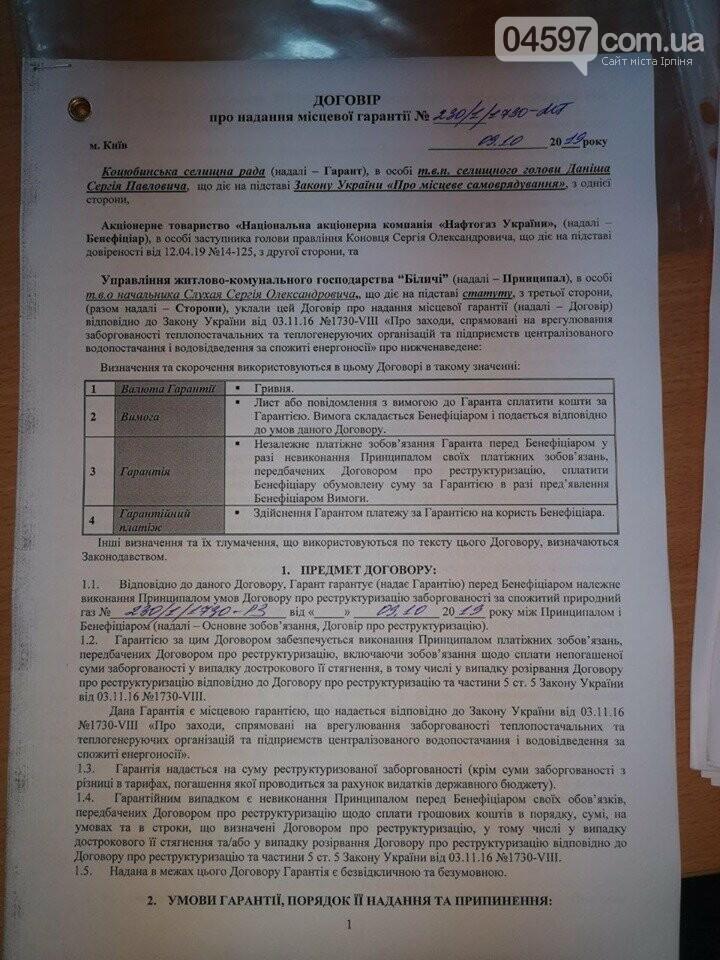 Коцюбинське готове до опалювального сезону, - запевнив очільник Київщини, фото-1