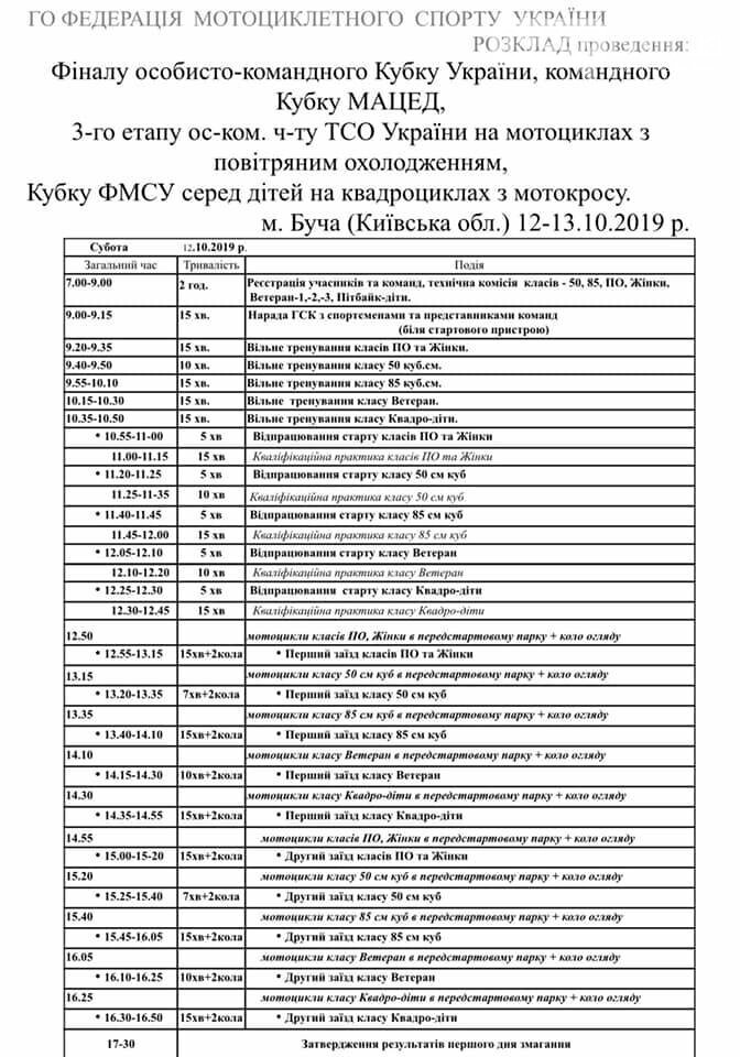 Програма Фіналу кубку України з мотокросу, фото-1