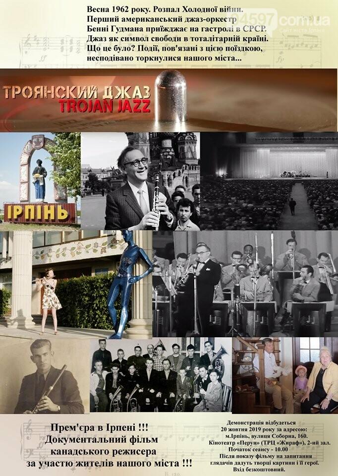 """В Ірпені відбудеться прем'єра документального фільму """"Троянський джаз"""", фото-1"""