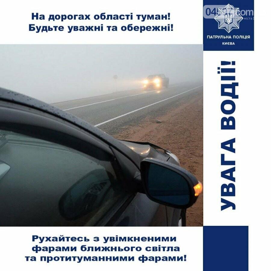 Як їздити в туман - поради від поліції, фото-1