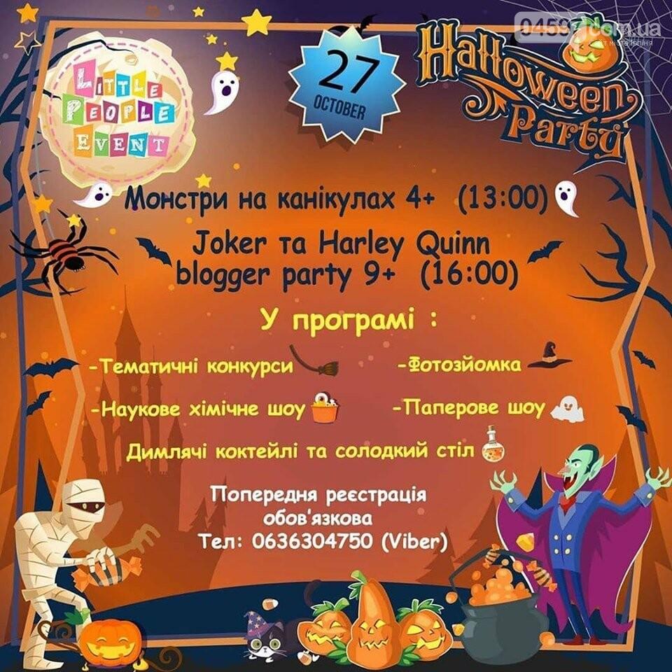 Хелловін в Ірпені: афіша дитячих заходів та прокат костюмів, фото-1