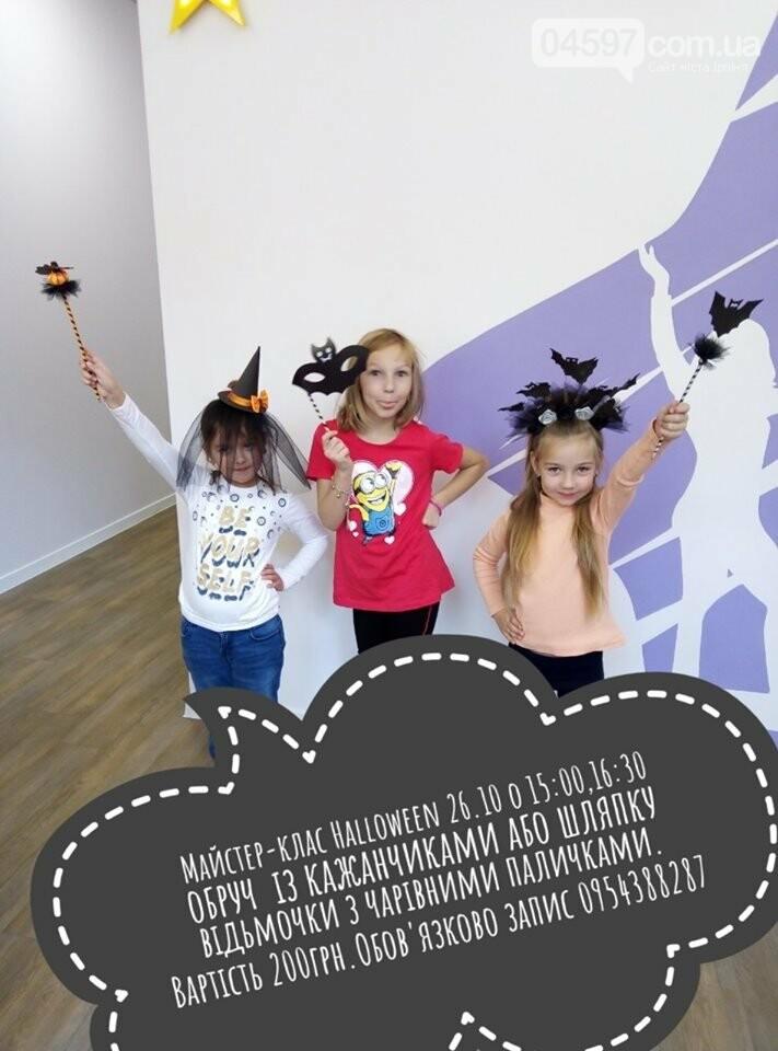 Хелловін в Ірпені: афіша дитячих заходів та прокат костюмів, фото-3