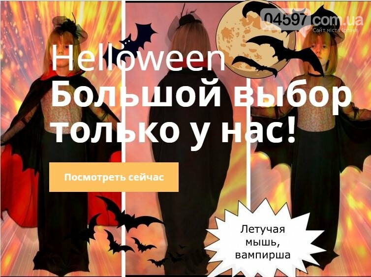 Хелловін в Ірпені: афіша дитячих заходів та прокат костюмів, фото-5