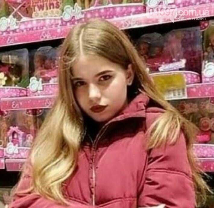Увага, розшук: в Ірпені зникла 14-річна дівчинка, фото-1