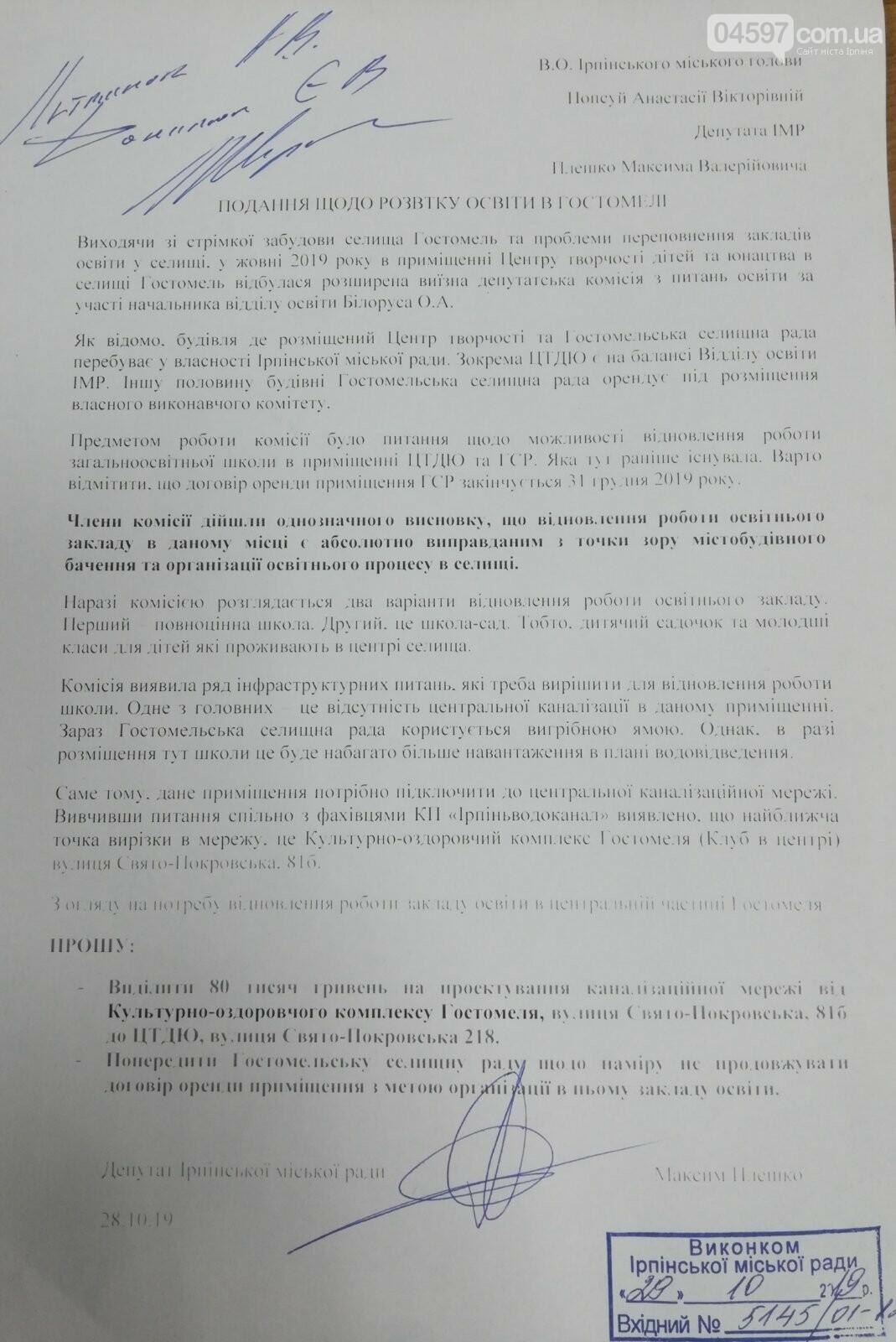 Максим Плешко: в центрі Гостомеля має бути нова школа, фото-3