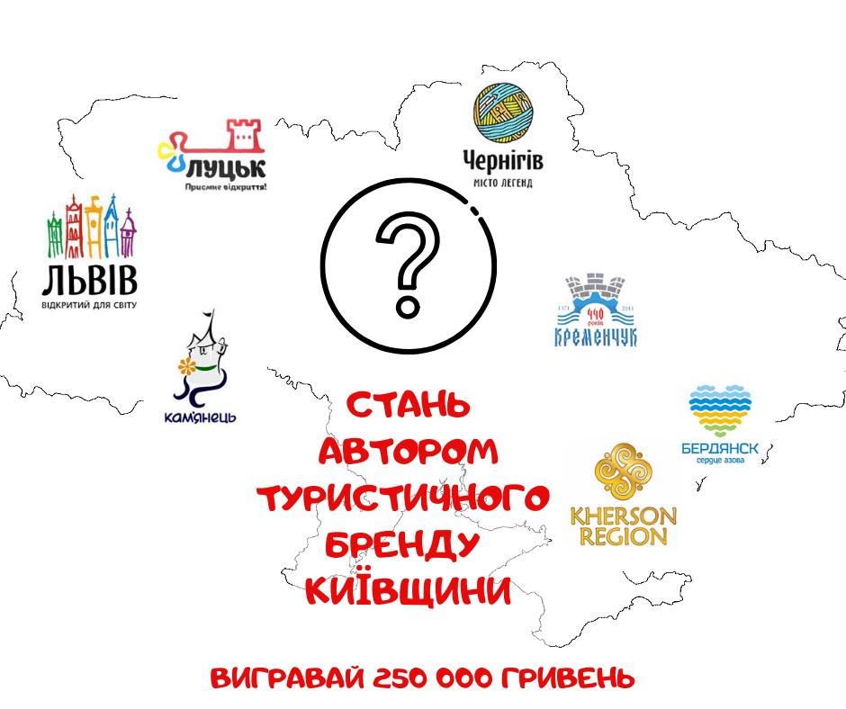 За туристичний бренд Київщини пропонують 250 тисяч гривень, фото-1