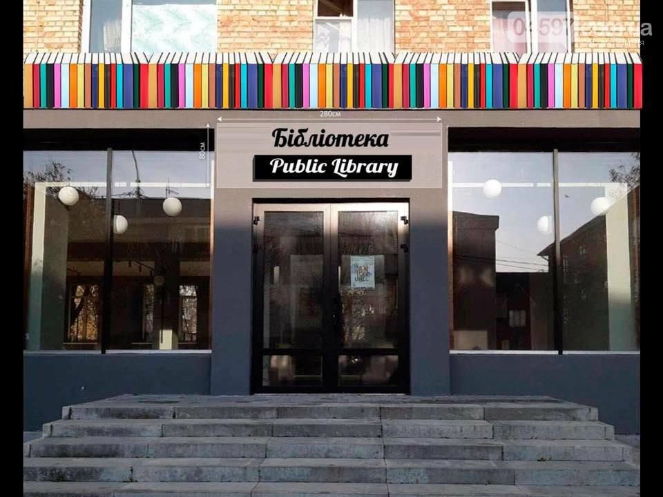 В Бучі обирають назву для нової бібліотеки , фото-1