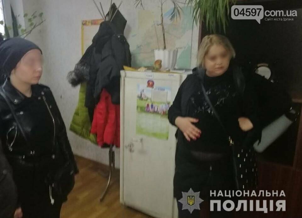 В Ірпені дві жінки обікрали п'ятьох людей, фото-1