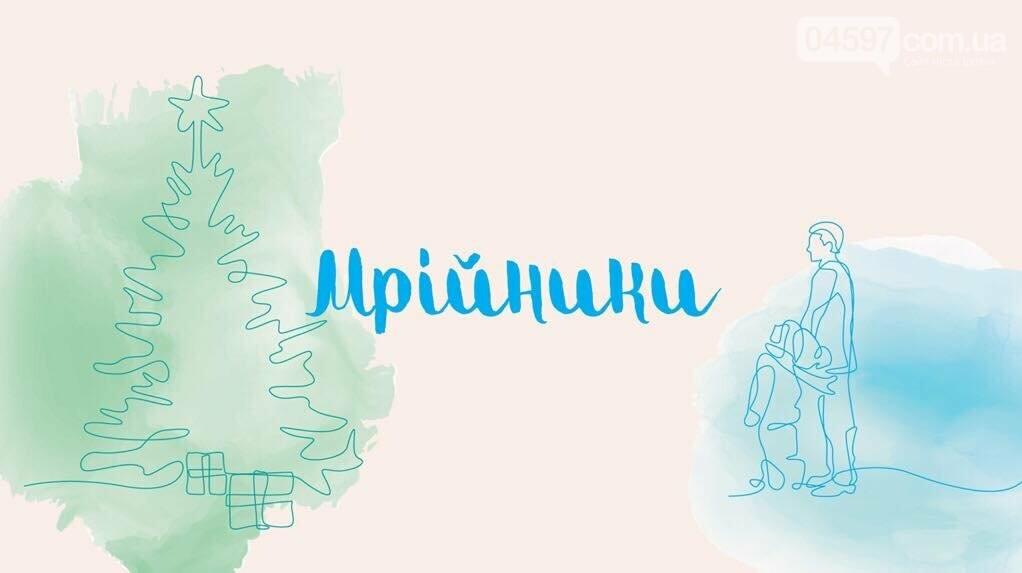 В Ірпені молодь з Донбасу мріятиме про ідеальну Україну, фото-1