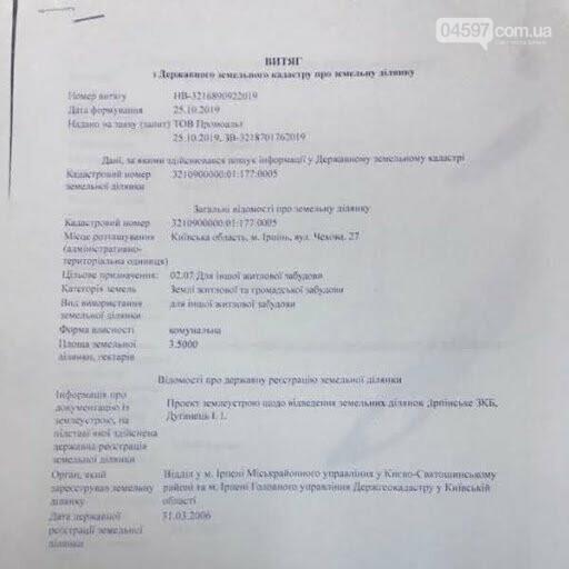 """Суд скасував арешт земельної ділянки під ЖК """"Центральний-2"""", фото-1"""