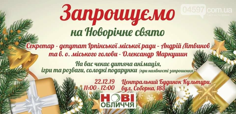 Ірпінчан запрошують на Новорічне свято у Будинок культури , фото-1