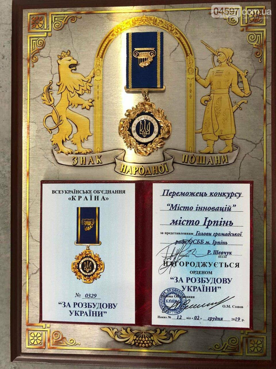 Ірпінь визнали найінноваційнішим містом України і нагородили орденом, фото-2