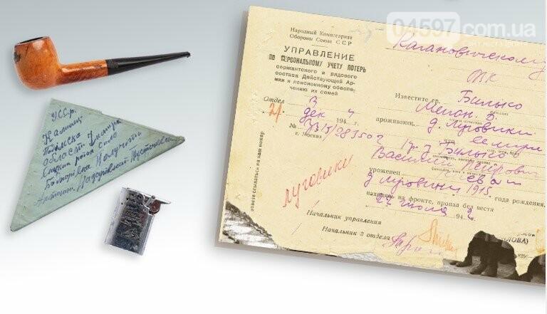 В Україні з'явився пошуковий портал загиблих у Другій світовій війні, фото-1