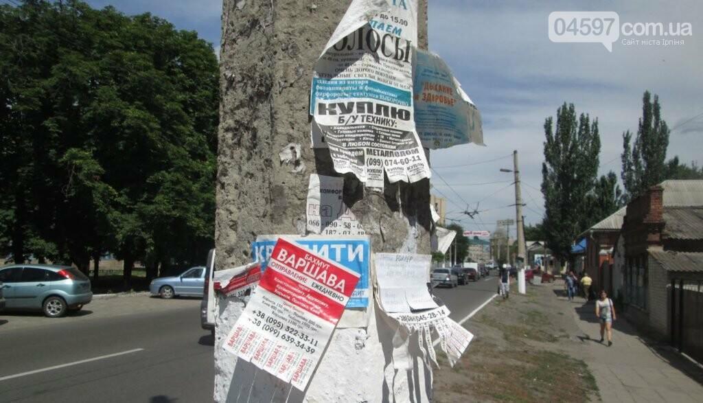 В Ірпені демонтували 27 об'єктів несанкціонованої реклами, фото-1