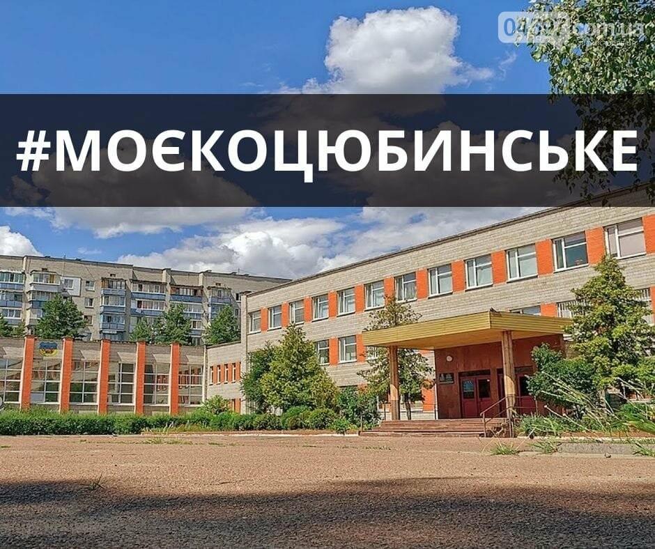 Депутат із Коцюбинського започаткував флешмоб проти приєднання селища до Києва, фото-1