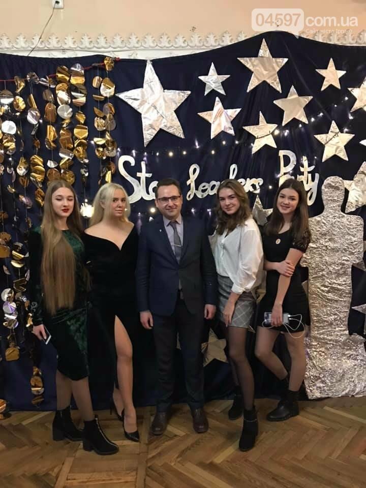 В Ірпені відбувся вечір для лідерів учнівського самоврядування «Star liders party», фото-2