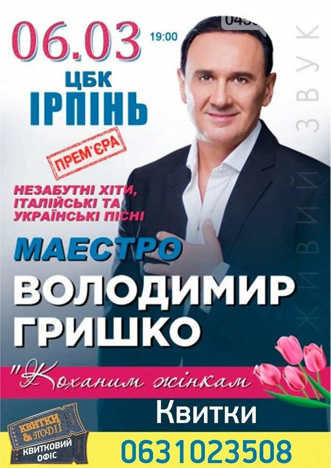 В Ірпені виступить знаменитий тенор Володимир Гришко, фото-1