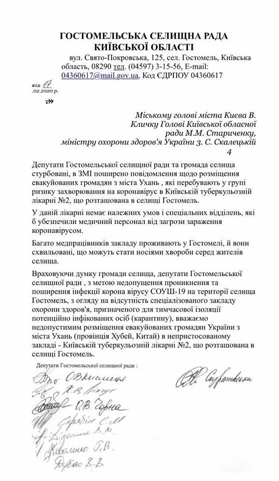 """""""Короновірусна сесія"""" в Гостомелі не відбулася, фото-1"""