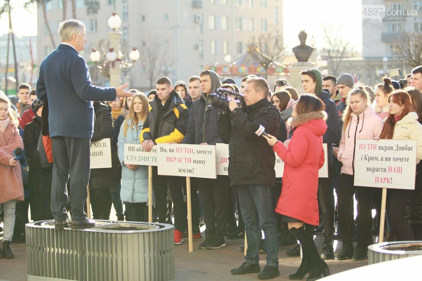 Під Ірпінською мерією мітингували студенти фіскального, фото-1
