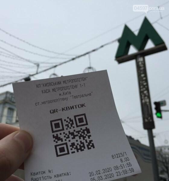 Як оплатити одноразову поїзку громадським транспортом у Києві тим, хто там рідко буває?, фото-1