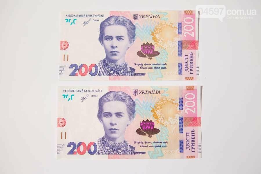 Нова Леся: Нацбанк ввів в обіг нові 200 гривень , фото-1
