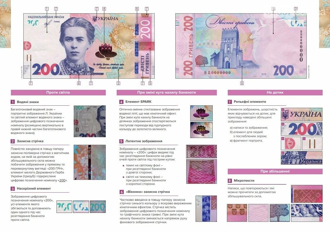 Нова Леся: Нацбанк ввів в обіг нові 200 гривень , фото-2
