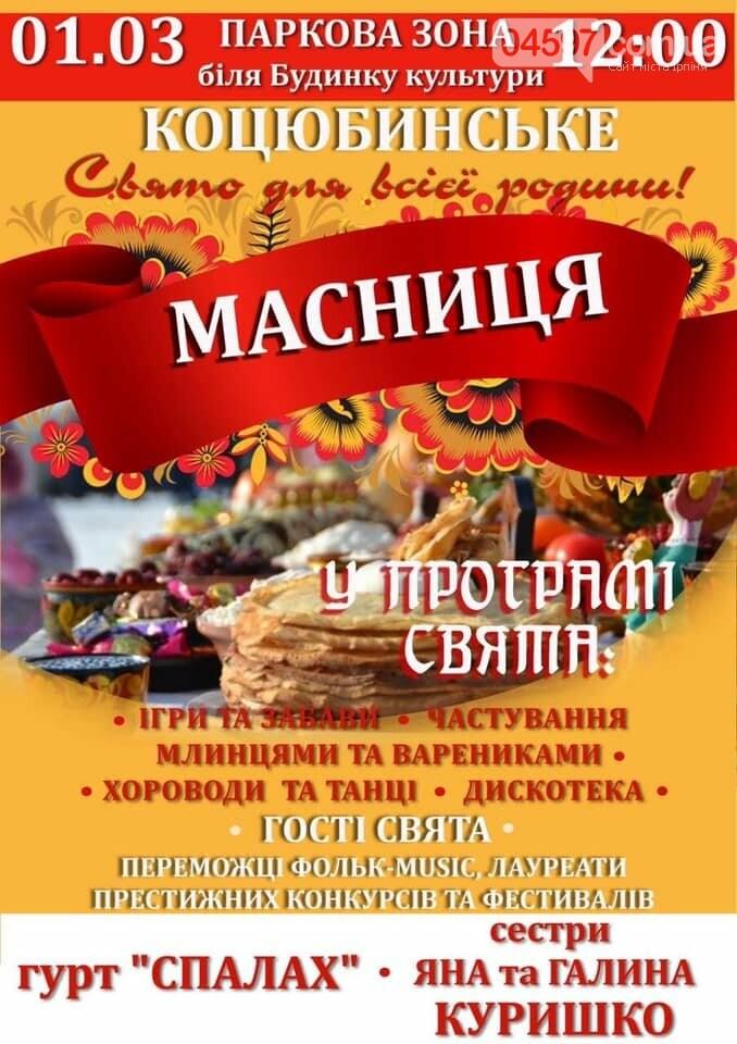 Де у Приірпінні відсвяткувати Масляну, фото-3