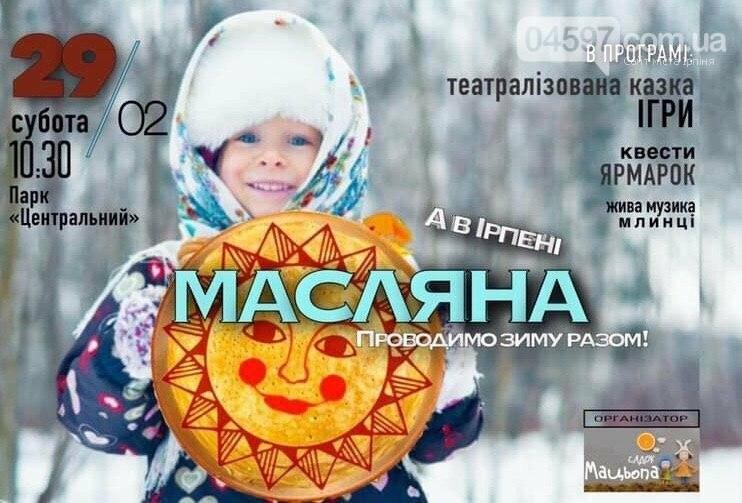 Де у Приірпінні відсвяткувати Масляну, фото-1