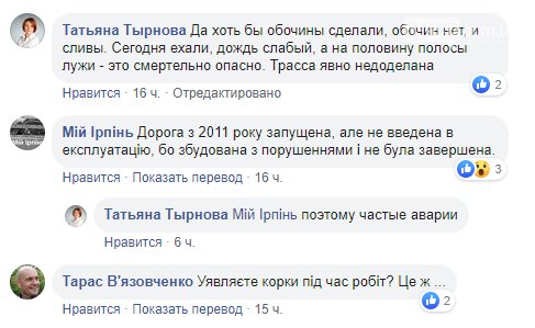 Укравтодор оголосив тендер на ремонт Новоірпінської траси, фото-3