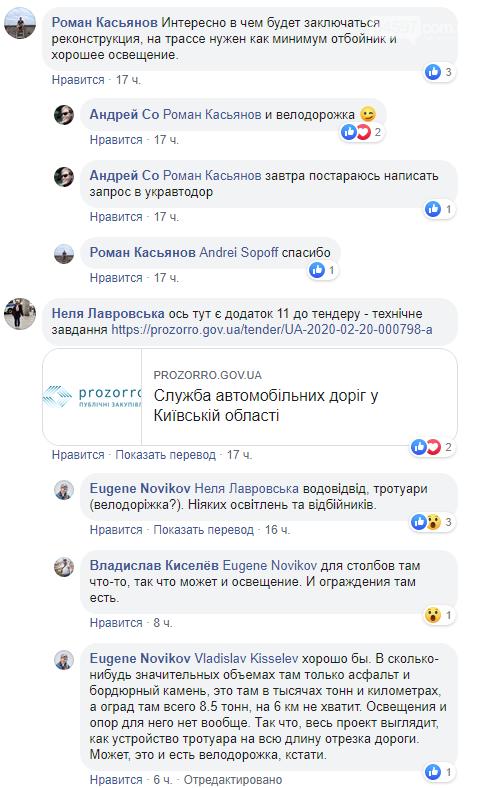 Укравтодор оголосив тендер на ремонт Новоірпінської траси, фото-2
