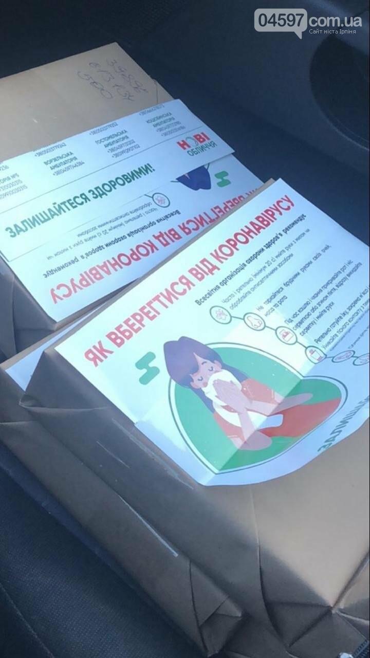 В Ірпені роздають листівки з правилами захисту від коронавірусу, фото-2