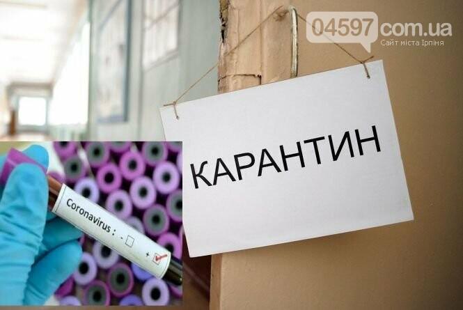 Від завтра в Києві посилююються обмежувальні заходи через поширення коронавірусу, фото-1
