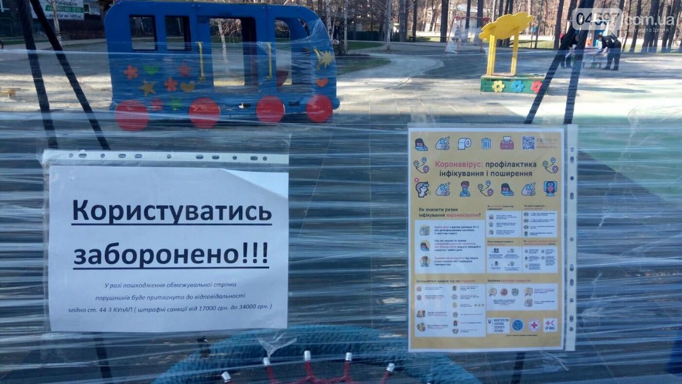 В Ірпені закрили для відвідування дитячі майданчики у парках, фото-3