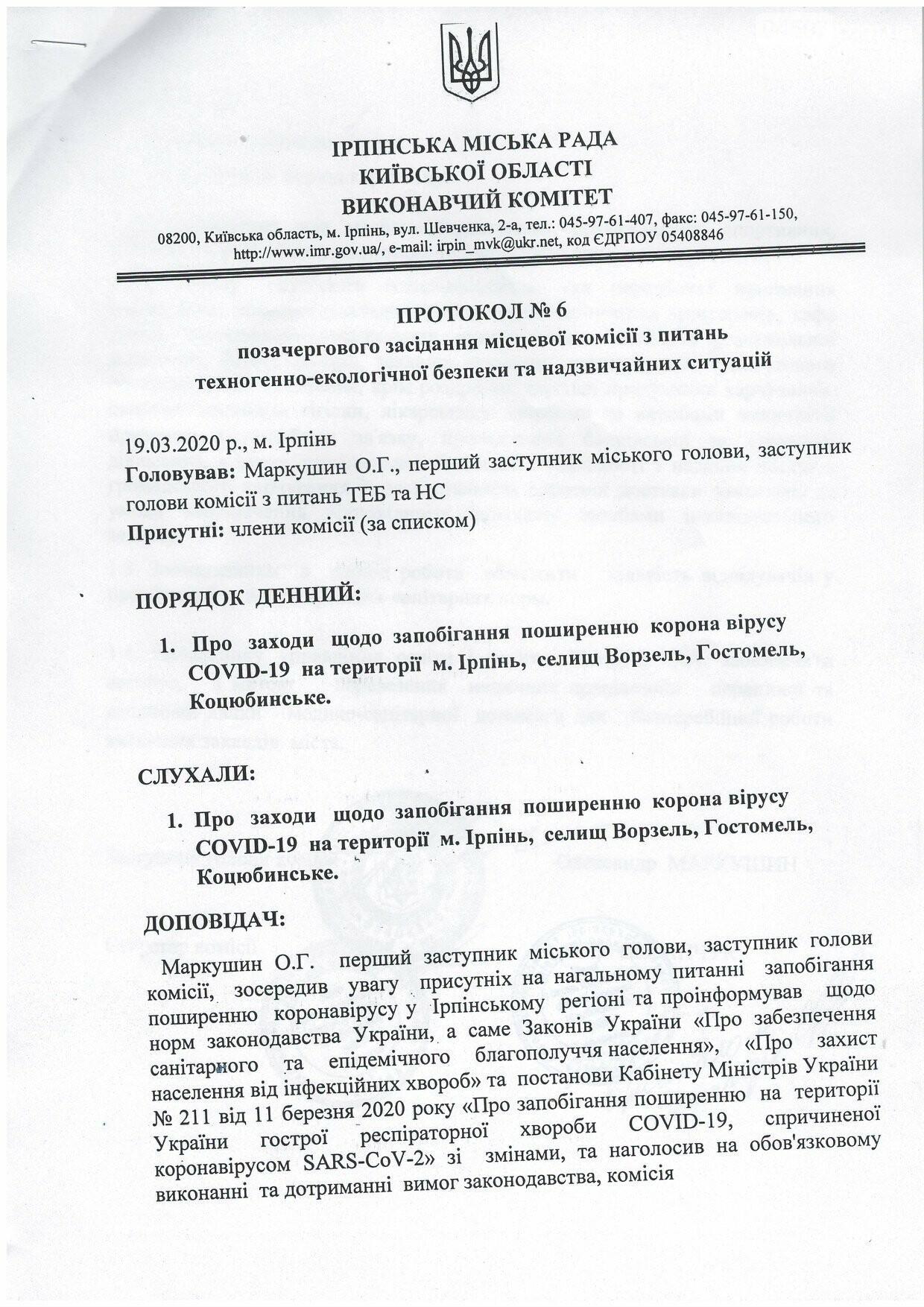 За що Мунварта має право скласти адмін протокол: перелік заборон, фото-3
