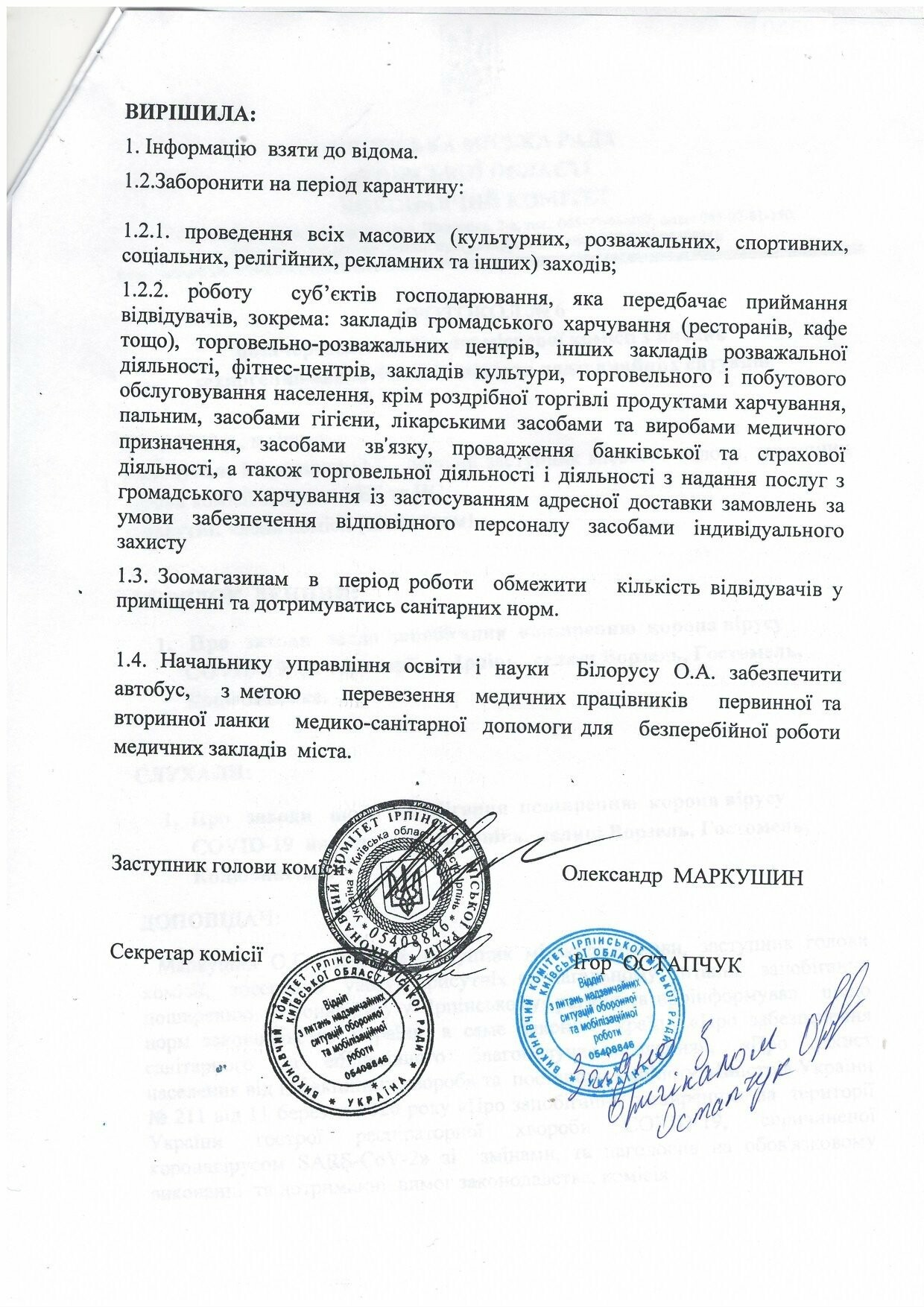 За що Мунварта має право скласти адмін протокол: перелік заборон, фото-4