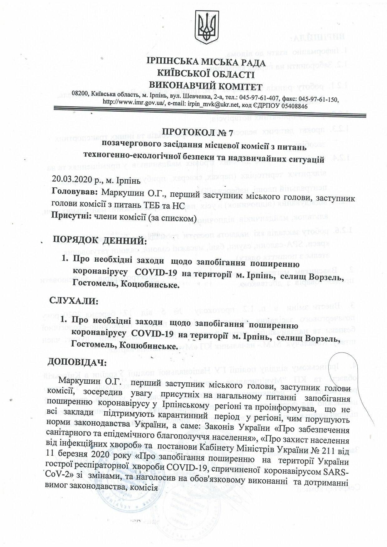 За що Мунварта має право скласти адмін протокол: перелік заборон, фото-5