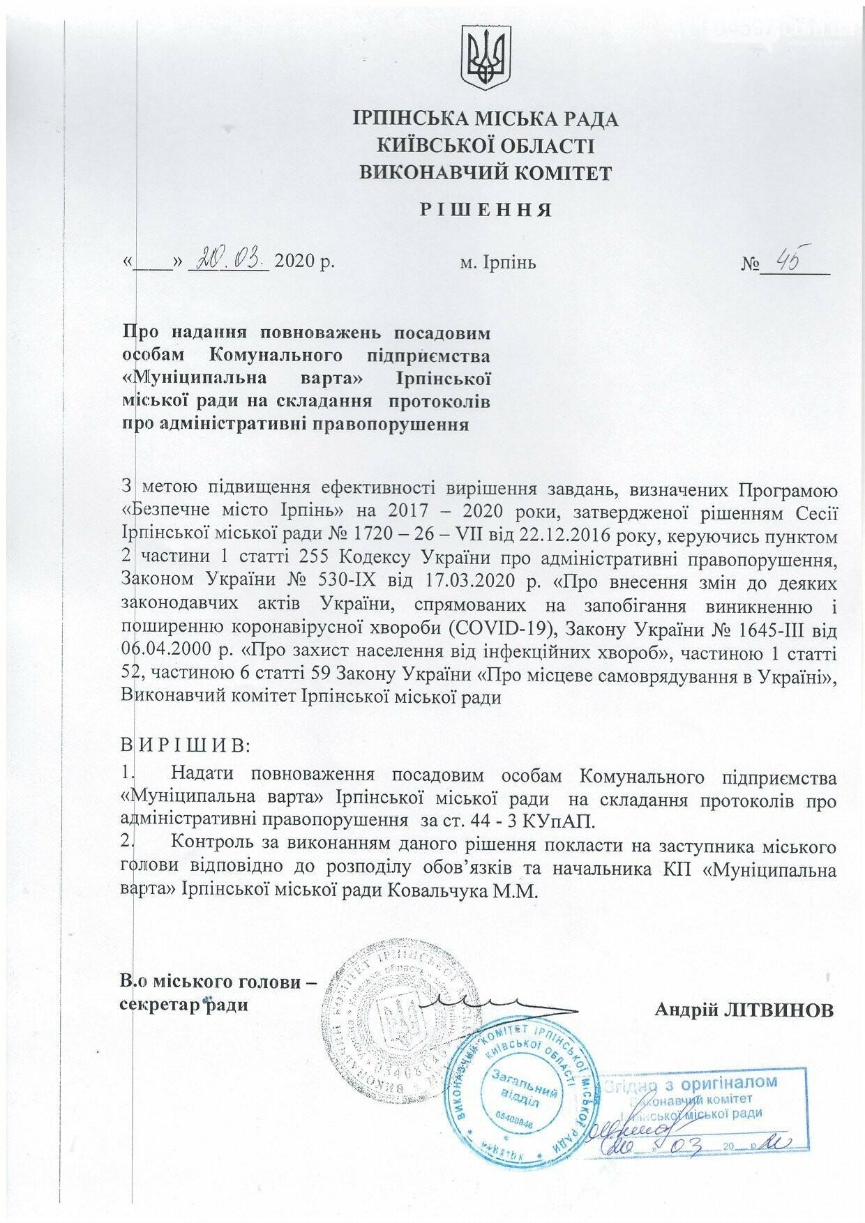 За що Мунварта має право скласти адмін протокол: перелік заборон, фото-1
