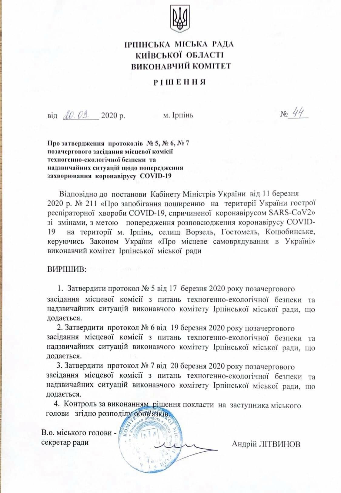 За що Мунварта має право скласти адмін протокол: перелік заборон, фото-2