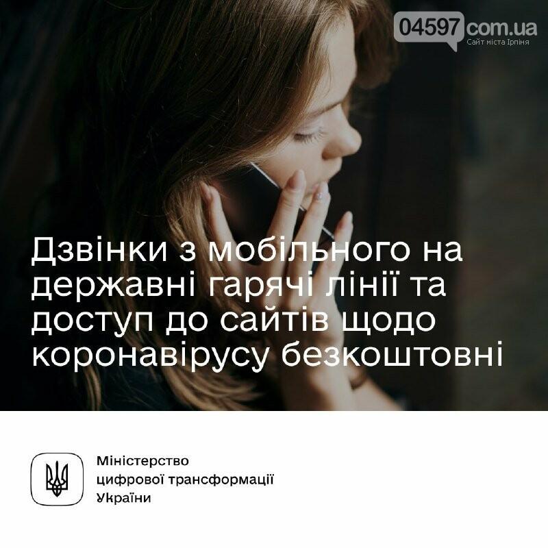 """Київстар, lifecell та Vodafone не будуть стягувати кошти за дзвінки на """"гарячу лінію"""" щодо коронавірусу, фото-1"""