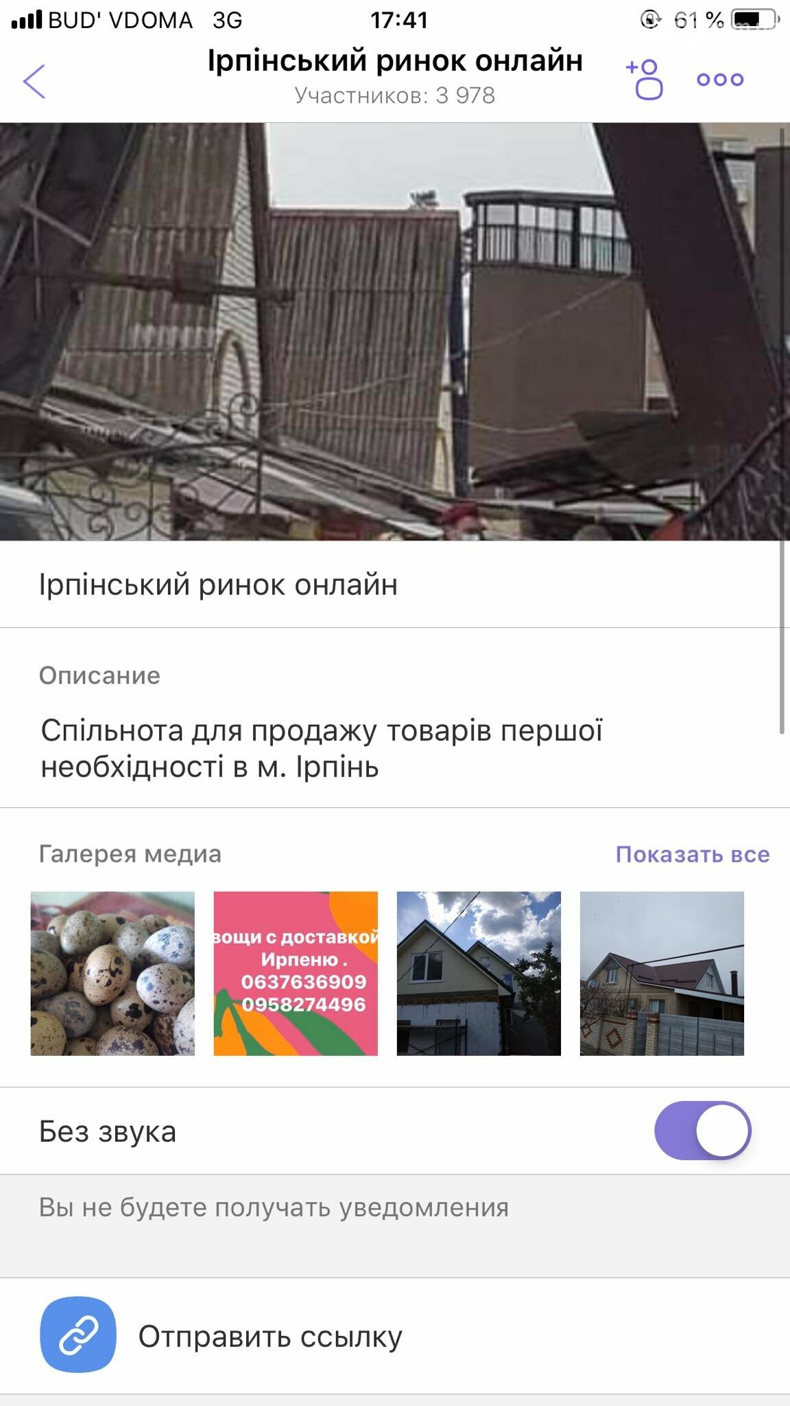 Торгують у Viber: ринки Ірпеня та Бучі запрацювали онлайн, фото-1
