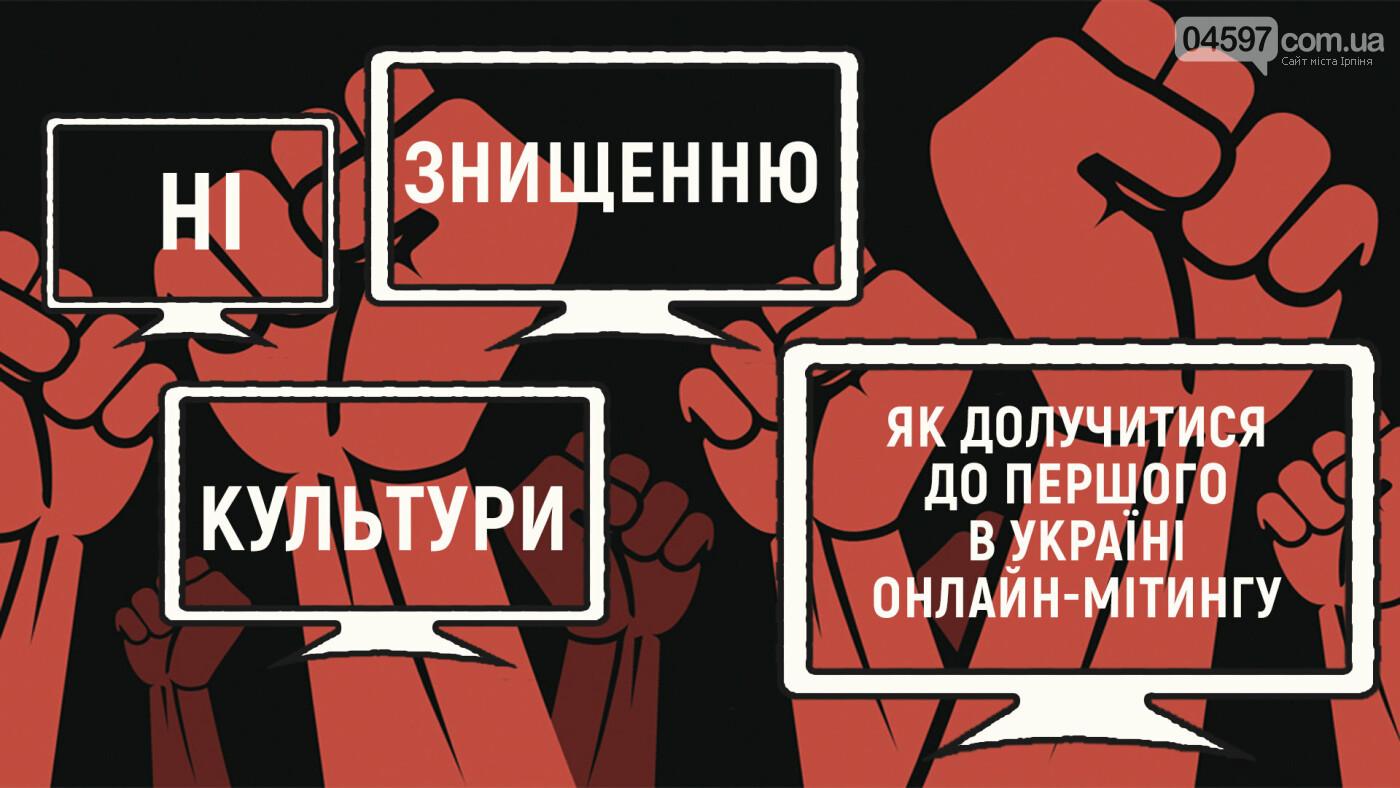 Майбутнє вже тут: сьогодні в Україні відбувся перший онлайн мітинг, фото-1