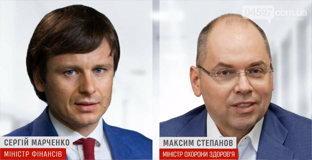 Нові міністри: змінилися міністри охорони здоров'я та фінансів, фото-1