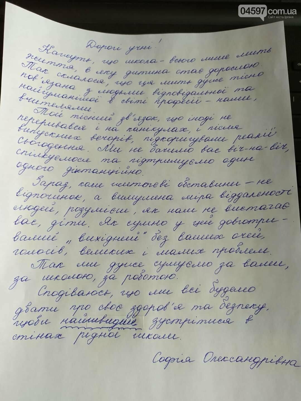 Сумуємо за вами: ірпінські вчителі запустили флешмоб, фото-1